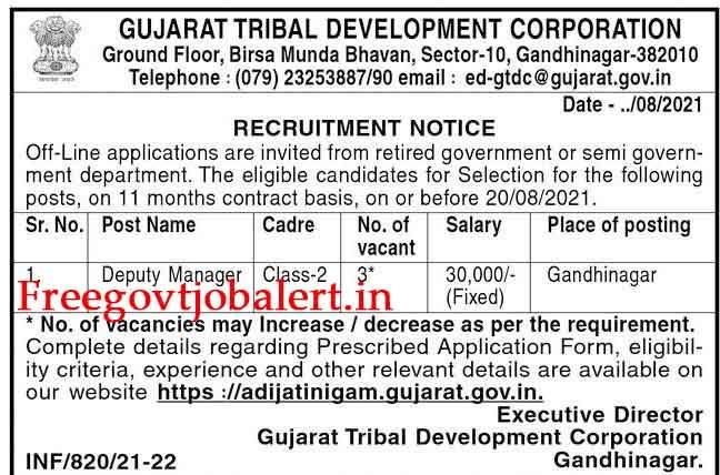Gujarat Tribal Development Corporation Recruitment 2021 - 03 Deputy Manager Posts