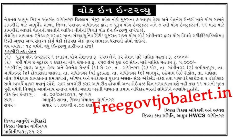 Ayush Health And Wellness Center Gandhinagar Recruitment 2021 - 14 Yoga Instructor Posts