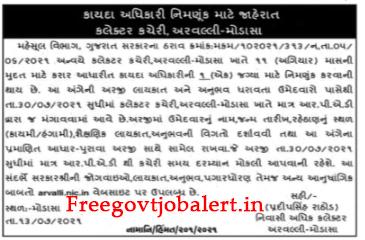 Collector Office Aravalli-Modasa Recruitment 2021 -Legal Officer Post