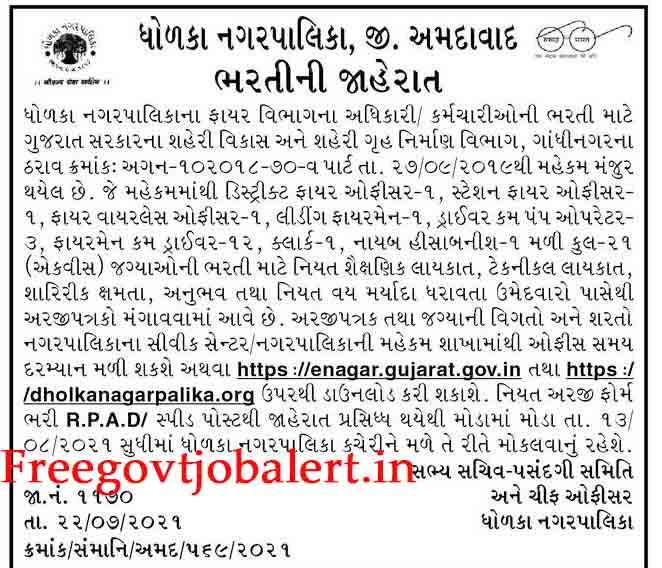 Dholka Nagarpalika Recruitment 2021 - 21 Clerk & Other Posts