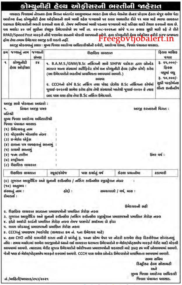 District Health Society Valsad Recruitment 2021 - 64 Community Health Officer Vacancy
