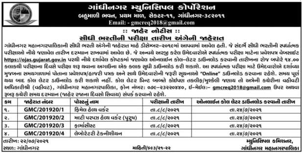 GMC Admit Card Released For FHW, MPHW, Pharmacist And Laboratory Technician Posts @Ojas
