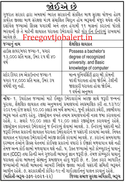 ICPS Bharuch House Father- Storekeeper Jobs