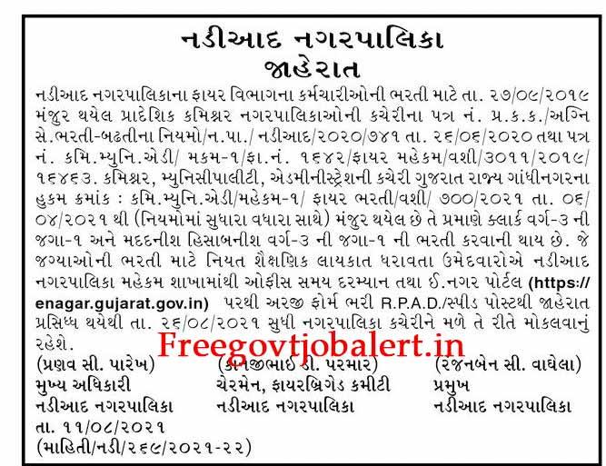Nadiad Nagarpalika Recruitment 2021 For Fire Department Bharti