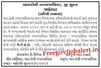 Bardoli Nagarpalika Recruitment 2021 - Fire Officer Posts