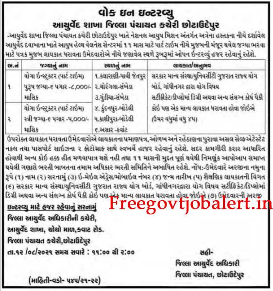 NHM Chhota Udepur Recruitment 2021 - 12 Yoga Instructor Posts (Part-time)