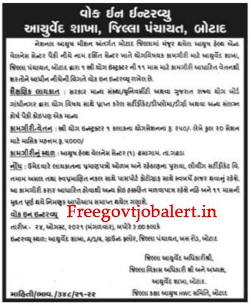 National Ayush Mission Botad Recruitment 2021 - Yoga Instructor