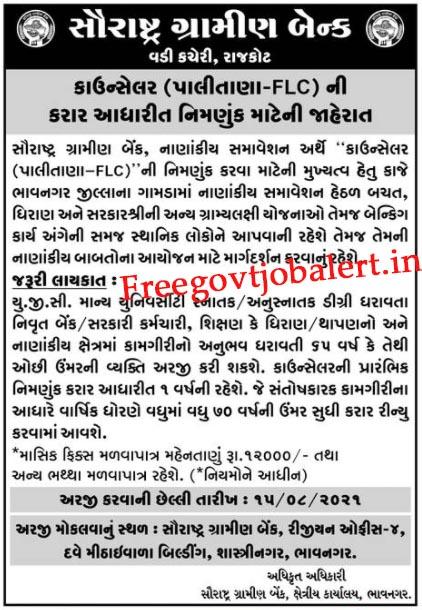 Saurashtra Gramin Bank Recruitment 2021 For Counselor Posts
