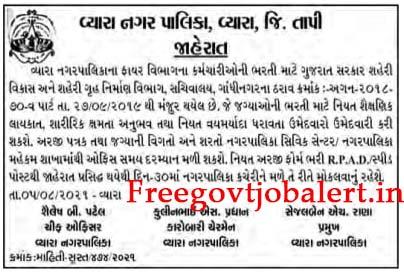 Vyara Nagarpalika Recruitment 2021 - Fire Department Posts