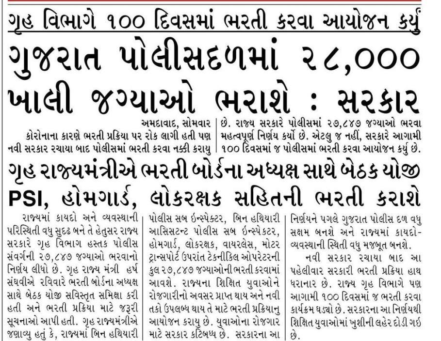 28000 Upcoming Gujarat Police Bharti 2021 - Gujarat Constable lokrakshak homegaurd Jobs