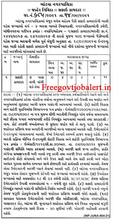 Bantva Nagarpalika Recruitment 2021 -12 Safai Kamdar Bharti