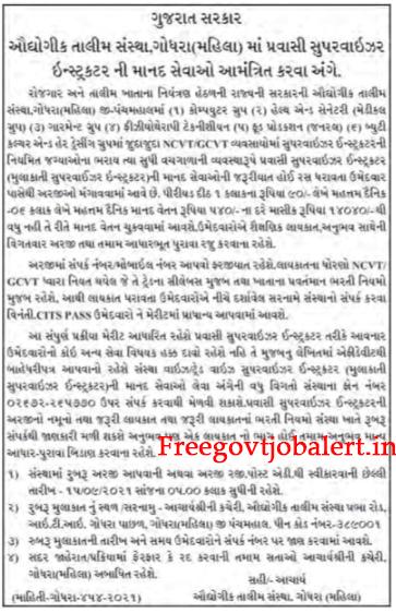 ITI Godhra (Mahila) Recruitment 2021 - Pravasi Supervisor Instructor Posts
