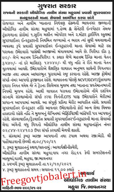 ITI Mahuva Recruitment 2021 - Pravasi Supervisor Instructor Posts