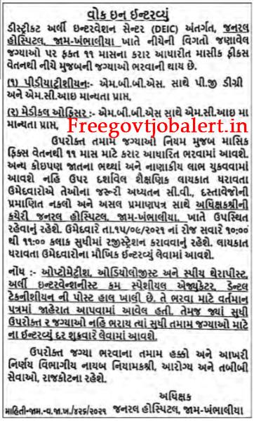 (Walk-in) General Hospital Jamkhambhalia Recruitment 2021 - Pediatricians and Medical Officer