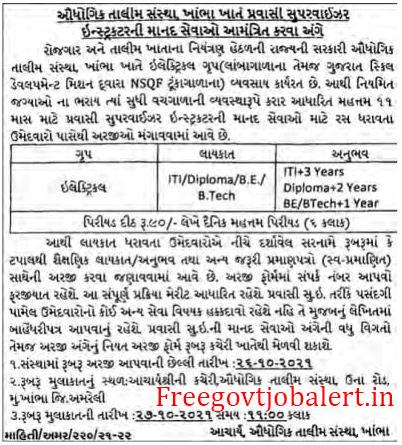 ITI Khambha Recruitment 2021 - Pravasi Supervisor Instructor Posts