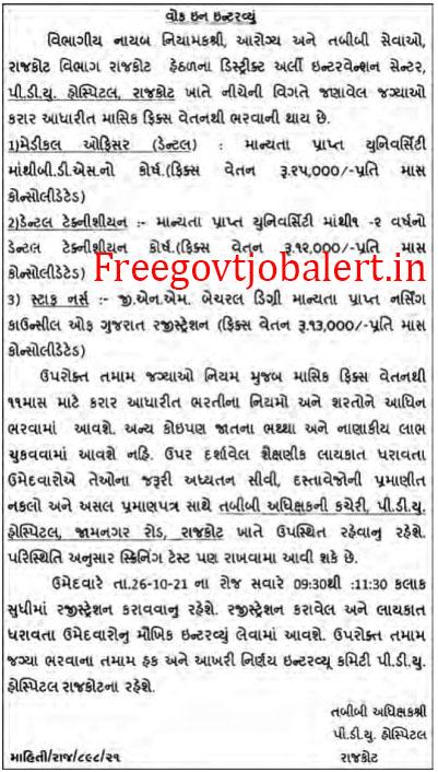 PDU Hospital Rajkot Recruitment 2021 - Staff Nurse & Other Posts