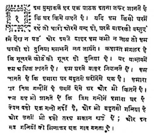 Jyotish Shastra hindi pdf