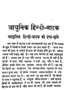 aadhunik hindi natak pdf download