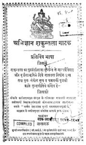 abhigyan shakuntala pdf download