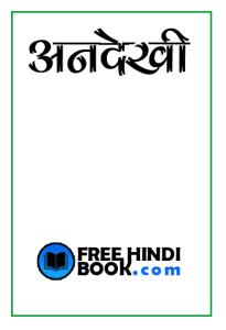 andekhi-hindi-pdf-download