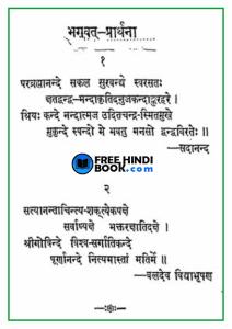 bhagwat-prarthana-hindi-pdf