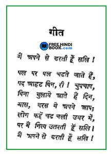 geet-hindi-pdf