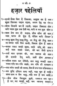 hajar-paheliyan-pdf-download