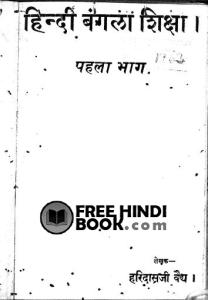 hindi-bangla-shiksha-pdf