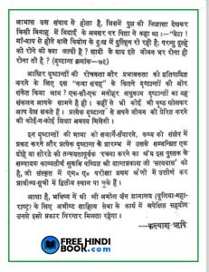 kalyan-katha-kosh-pdf