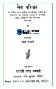 mera-parivar-hindi-pdf