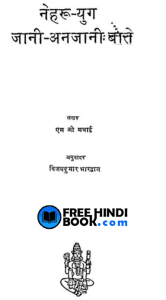 nehru yug jani anjani bate pdf download