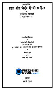 sagun-aur-nirgun-hindi-sahitya