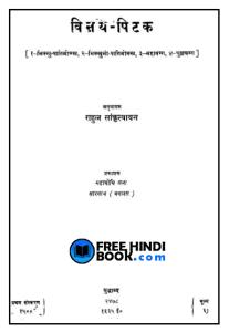 vinay pitak pdf download