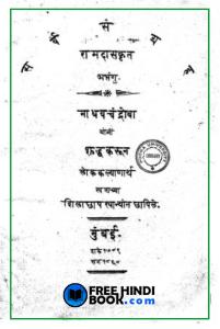 abhang-hindi-pdf-download