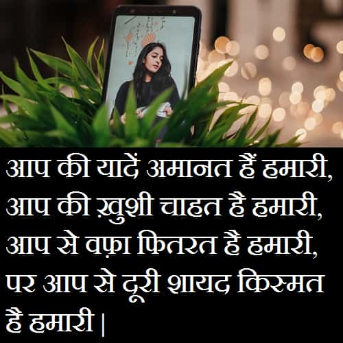 Long-distance-relationship-quotes-in-hindi (2)