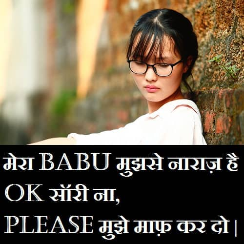 Sorry-Message-In Hindi-For-GF-BF-Husband-Wife (4)