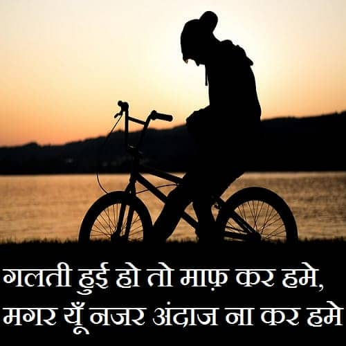 Sorry-Message-In Hindi-For-GF-BF-Husband-Wife (7)