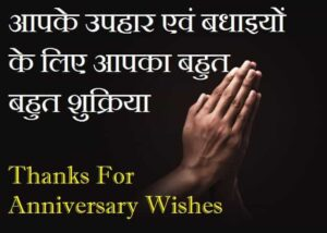 Thanks-You-For-Anniversary-Wishes-In-Hindi (3)