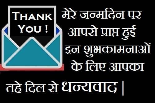 Dhanyawad-message-in-hindi (1)