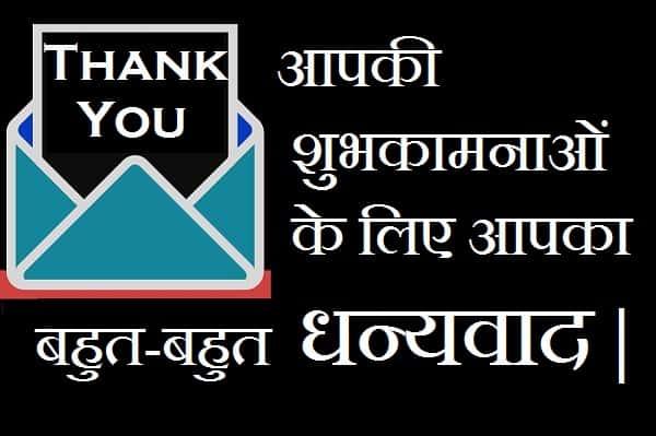 Dhanyawad-message-in-hindi (3)