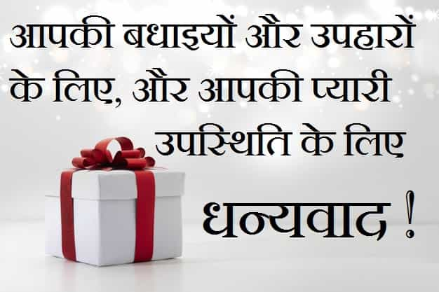 Thank-you-for-birthday-wishes-in-hindi (2)