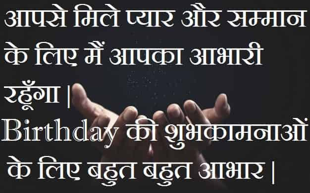 Thank-you-for-birthday-wishes-in-hindi (6)