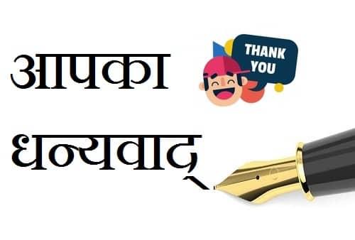धन्यवाद Images-Dhanyawad-Dhanyavad Images (1)