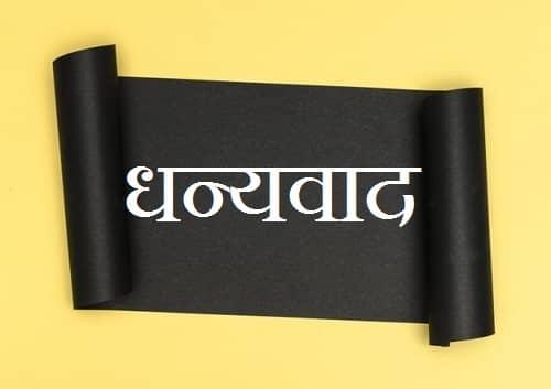 धन्यवाद Images-Dhanyawad-Dhanyavad Images (4)