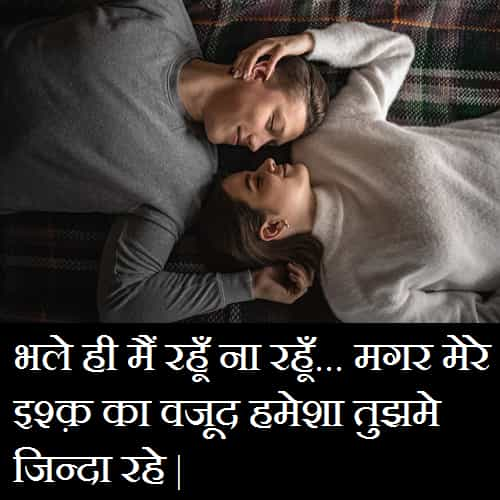 Long-Distance-Relationship-Images-In-Hindi-With-Quotes (10)