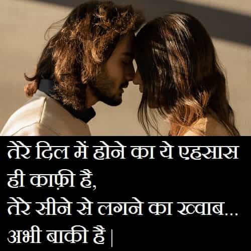 Long-Distance-Relationship-Images-In-Hindi-With-Quotes (17)