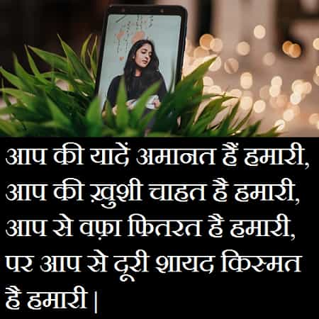 Long-Distance-Relationship-Images-In-Hindi-With-Quotes (3)