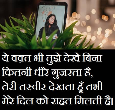 Long-distance-relationship-quotes-in-hindi-for-girlfriend (2)