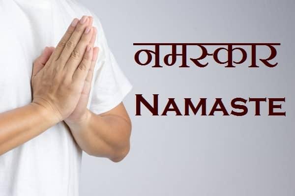Namaste नमस्ते Images - Namaskar नमस्कार Imges (10)