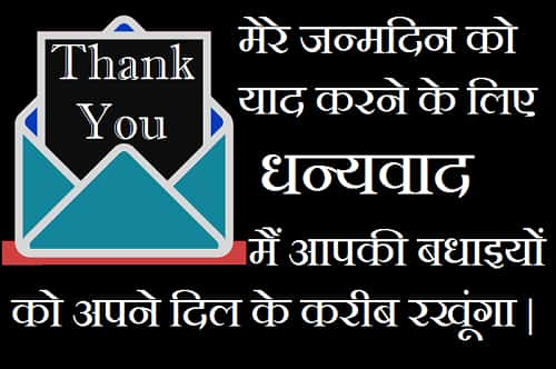 Thanks-Images-For-Birthday-Wishes-In-Hindi (12)